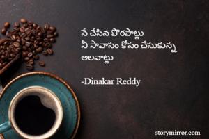 నే చేసిన పొరపాట్లు నీ సావాసం కోసం చేసుకున్న అలవాట్లు   -Dinakar Reddy