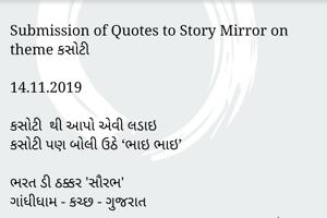 Submission of Quotes to Story Mirror on theme કસોટી  14.11.2019  કસોટી  થી આપો એવી લડાઇ કસોટી પણ બોલી ઉઠે 'ભાઇ ભાઇ'  ભરત ડી ઠક્કર 'સૌરભ' ગાંધીધામ - કચ્છ - ગુજરાત