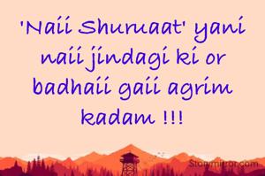 'Naii Shuruaat' yani naii jindagi ki or badhaii gaii agrim kadam !!!