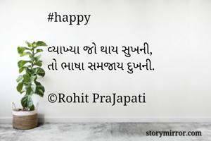 #happy   વ્યાખ્યા જો થાય સુખની,  તો ભાષા સમજાય દુખની.  ©Rohit PraJapati