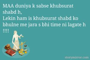 MAA duniya k sabse khubsurat shabd h,  Lekin ham is khubsurat shabd ko bhulne me jara s bhi time ni lagate h !!!!