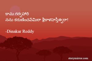కామ గర్వహారి  నను కరుణించవేమిరా శ్రీకాళహస్తీశ్వరా!  -Dinakar Reddy