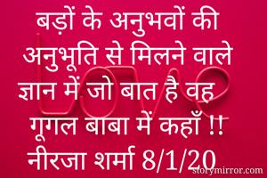 बड़ों के अनुभवों की अनुभूति से मिलने वाले ज्ञान में जो बात है वह गूगल बाबा में कहाँ !! नीरजा शर्मा 8/1/20