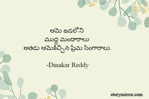 ఆమె జడలోని  ముద్ద మందారాలు  అతడు ఆమెకిచ్చిన ప్రేమ సింగారాలు.  -Dinakar Reddy