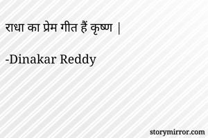 राधा का प्रेम गीत हैं कृष्ण |  -Dinakar Reddy