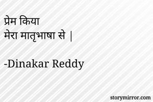 प्रेम किया मेरा मातृभाषा से |  -Dinakar Reddy