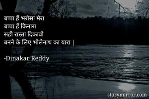 बप्पा हैं भरोसा मेरा बप्पा हैं किनारा सही रास्ता दिकावो  बनने के लिए भोलेनाथ का यारा |  -Dinakar Reddy