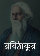 রবিঠাকুর