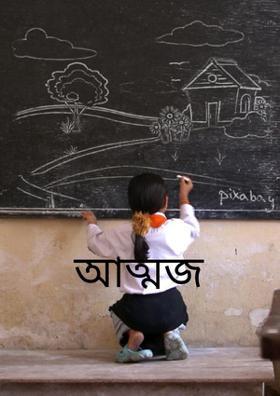 আত্মজ
