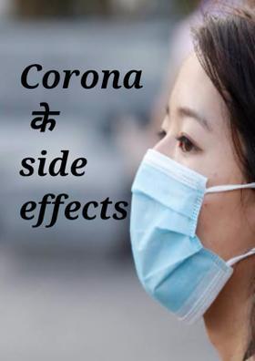 कोरोना के साइड इफेक्ट