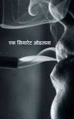 एक सिगारेट ओढताना
