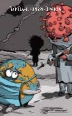 દેવલોકના વાયરસનો આતંક