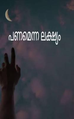 പണമെന്ന ലക്ഷ്യം