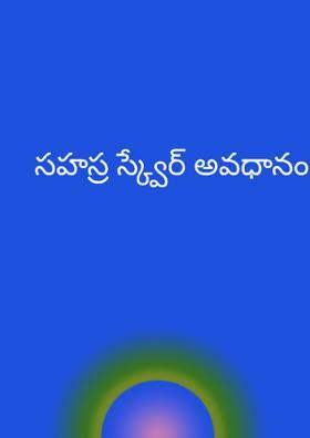 సహస్ర స్క్వేర్ అవధానం ఆడవాళ్లక