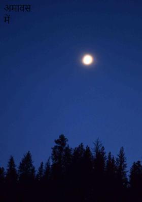 अमावस में चांद