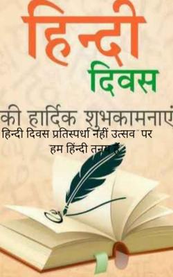 """हिन्दी दिवस प्रतिस्पर्धा नहीं उत्सव"""" पर """"हम हिंन्दी तनय हैं"""""""