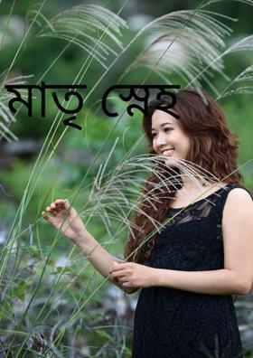 মাতৃ স্নেহ