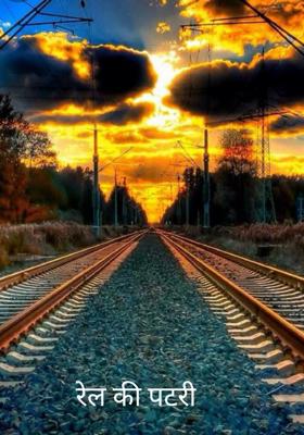 रेल की पटरी
