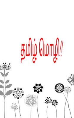 தமிழ் மொழி!!