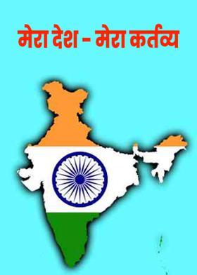 मेरा देश  - मेरा कर्तव्य