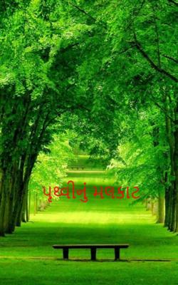 પૃથ્વીનું મલકાટ