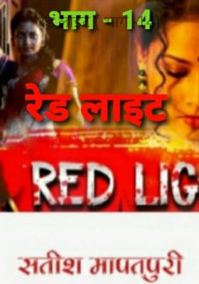 रेड लाइट ( भाग -14)