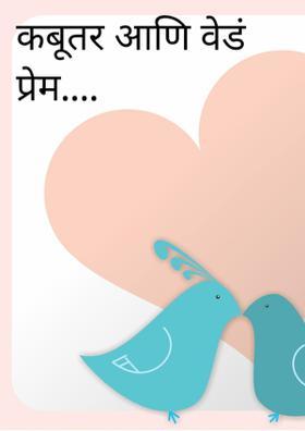 कबूतर आणि वेडं प्रेम....