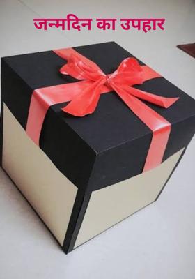 जन्मदिन का उपहार