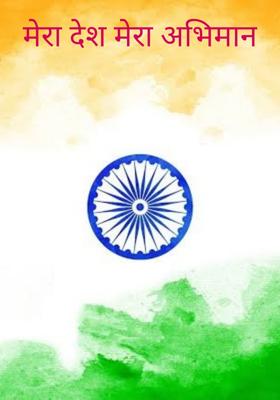 मेरा देश मेरा अभिमान