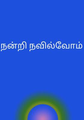 நன்றி நவில்வோம்