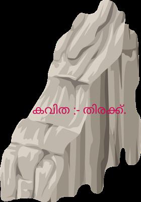 തിരക്ക്