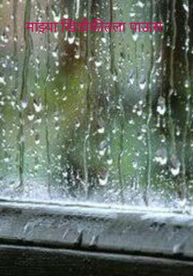 माझ्या खिडकीतला पाऊस
