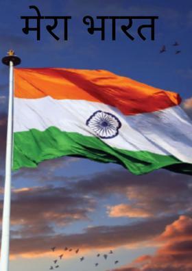 मेरा भारत