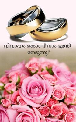 വിവാഹം കൊണ്ട് നാം എന്ത് നേടുന്നു?