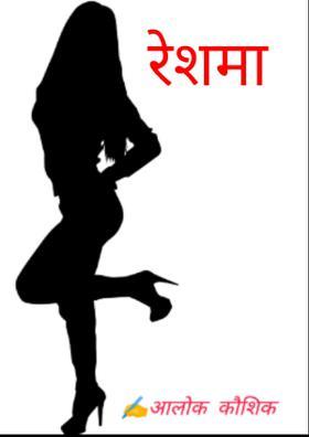 रेशमा