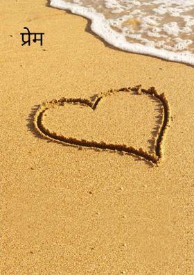 प्रेम