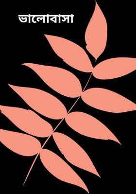 ভালোবাসা