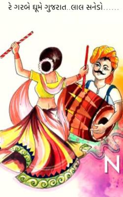 રે ગરબે ઘૂમે ગુજરાત..લાલ સનેડો