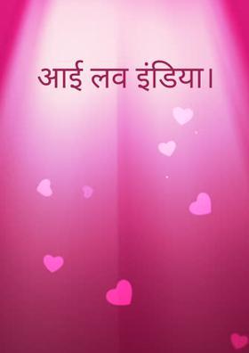 आई लव इंडिया