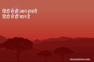हिंदी से ही आन हमारी  हिंदी से ही शान है