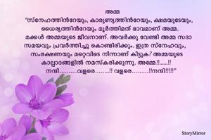 """അമ്മ  """"സ്നേഹത്തിൻറേയും, കാരുണ്യത്തിൻറേയും, ക്ഷമയുടേയും, ധൈര്യത്തിൻറേയും മൂർത്തിമത് ഭാവമാണ് അമ്മ. മക്കൾ അമ്മയുടെ ജീവനാണ്. അവർക്കു വേണ്ടി അമ്മ സദാ സമയവും പ്രവർത്തിച്ചു കൊണ്ടിരിക്കും. ഇത്ര സ്നേഹവും, സംരക്ഷണയും മറ്റെവിടെ നിന്നാണ് കിട്ടുക? അമ്മയുടെ കാല്പാദങ്ങളിൽ നമസ്കരിക്കുന്നു. അമ്മേ!!...... നന്ദി!!……….വളരെ……..!! വളരെ………!! നന്ദി!!!!!"""""""