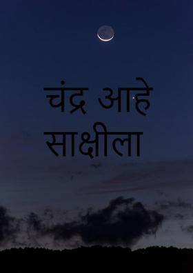 चंद्र आहे साक्षीला