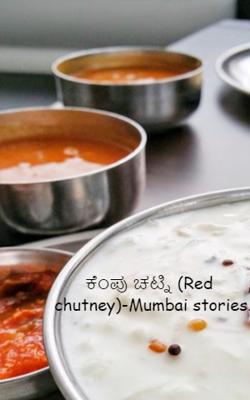 ಕೆಂಪು ಚಟ್ನಿ (Red chutney)-Mumbai stories.