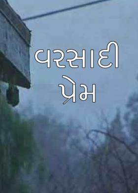 વરસાદી પ્રેમ