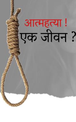 आत्महत्या ! एक जीवन ?