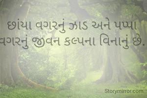 છાંયા વગરનું ઝાડ અને પપ્પા વગરનું જીવન કલ્પના વિનાનું છે.