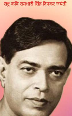 राष्ट्र कवि रामधारी सिंह दिनकर जयंती