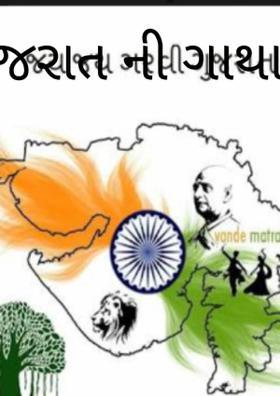 ગુજરાત ની ગાથા