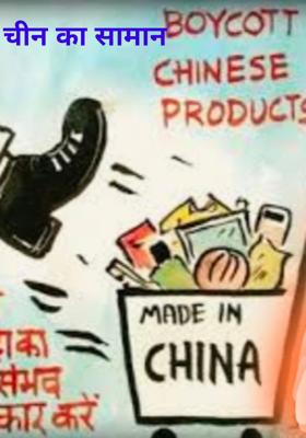 चीन का सामान