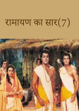रामायण का सार(7)